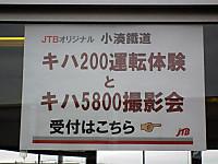 Kominato_kiha20120623_01