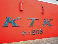 Kominato_kiha20120623_09