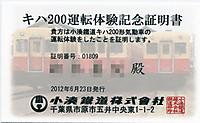 Kominato_kiha20120623_18