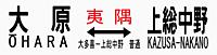 Isumi_sabo_isumi_ex1