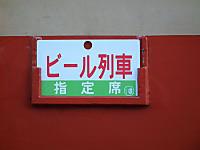 Isumi_kiha52_20120630_02