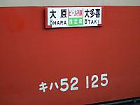 Isumi_kiha52_20120630_03
