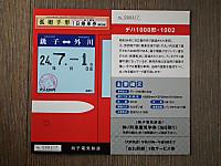 Choshi20120701_03