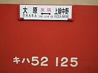Isumi_kiha52_20120707_02