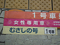 Musasino20120708_02