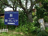 Yorokeikoku20120716_03