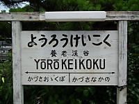 Yorokeikoku20120716_06