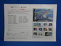 Kamogawa20120720_03