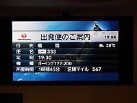 Haneda20120726_02