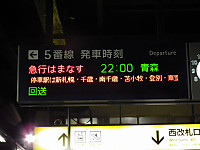 Hokkaido_kiro_20120731_03