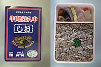 Hokkaido_kiro_20120802_07