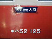 Isumi_kiha52_20120813_03