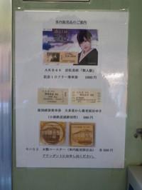 Isumi_kiha52_20120813_05