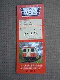 Isumi_kiha52_20120813_06