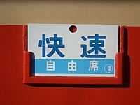 Isumi_kiha52_20120813_30