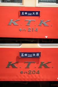Kominato20120813_17