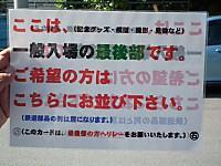 Keiyorinkai20120819_01