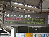 Choshi_20120819_01