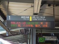 Choshi_20120819_24