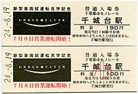Keiyorinkai20120819_18