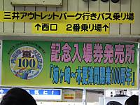 Kisarazu20120825_02