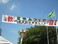 Ooimachi20120825_01