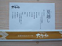Ooimachi20120825_04