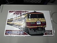 Ooimachi20120825_06
