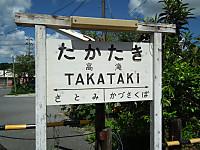 Takataki20120826_04