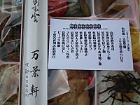 Kisarazu20120826_04