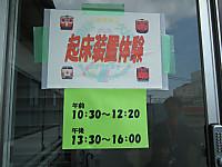 Kisarazu20120826_11
