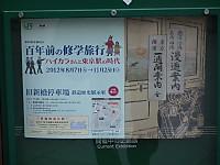 Sinbasi20100908_01