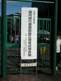 Ryokogyomu20120909_01