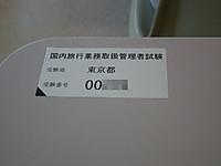 Ryokogyomu20120909_02