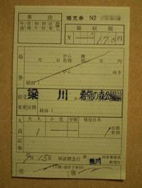 Goto_minsia20120915_13