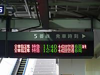 To_narita20120922_02