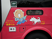 Bus_maturi20120923_14