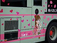 Bus_maturi20120923_17