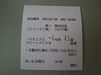 To_kanku20120923_09