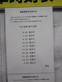 Boso211_20120923_02