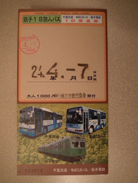 Choshi20120407_01