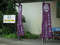 Kuniyosi20120929_03