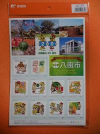 Fram_stamp_20121001