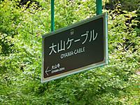 Ooyama20121003_11