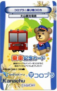Ooyama20121003_20