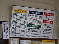 Ooyama20121003_25