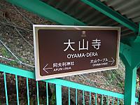Ooyama20121003_30
