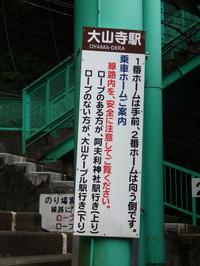 Ooyama20121003_33
