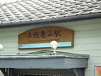 Kidosya_20121008_23