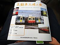 Kidosya_20121008_26